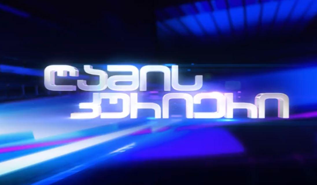 """""""Ghamis Kurieri"""" Returned on Rustavi 2"""