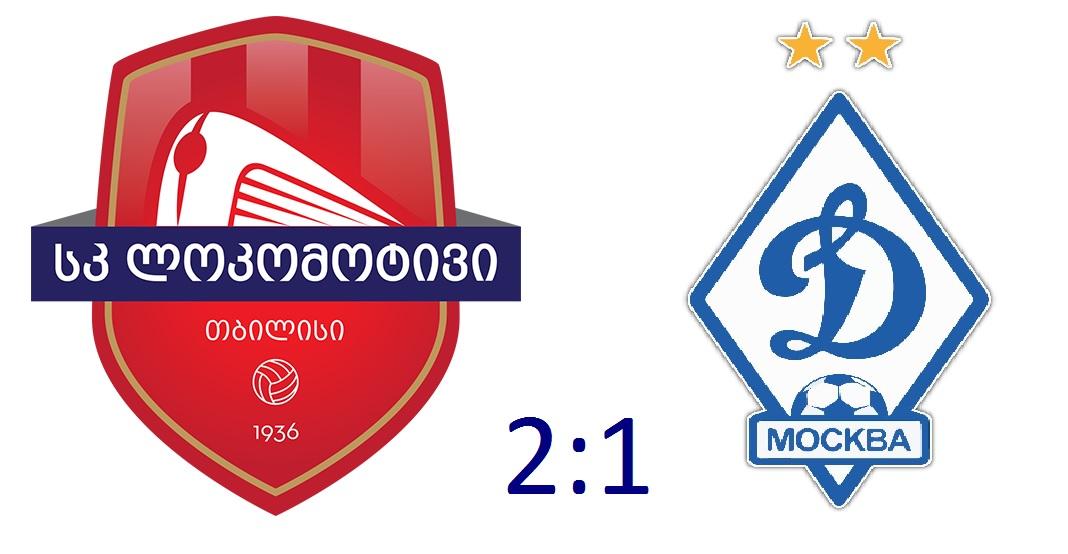 LOKOMOTIVI Tbilisi 2:1 Moscow DINAMO