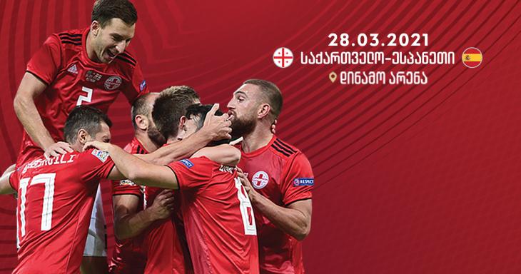 Georgia-Spain Qualifying Match